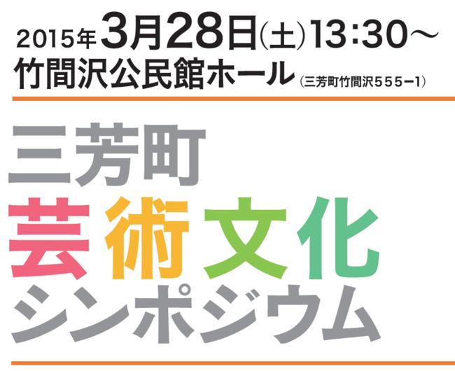 三芳町芸術文化シンポジウム 劇作家で演出家の平田オリザ氏を迎え、芸術文化シンポジウムを開催します