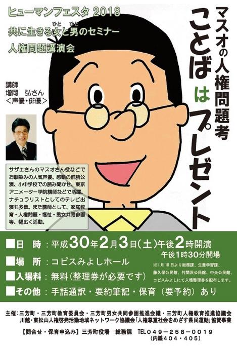 増岡弘の画像 p1_11